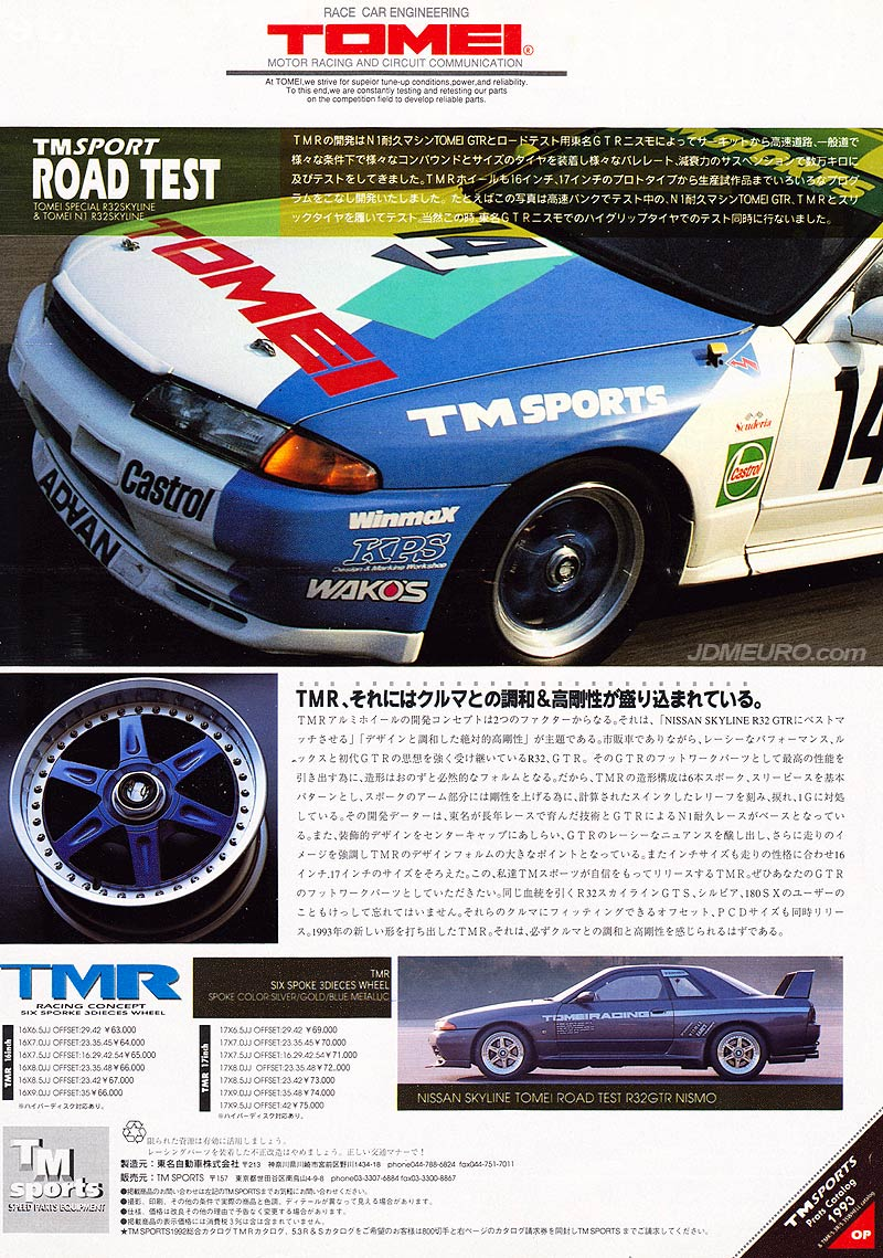TMR Racing Concept by Tomei Racing - JDM Wheels