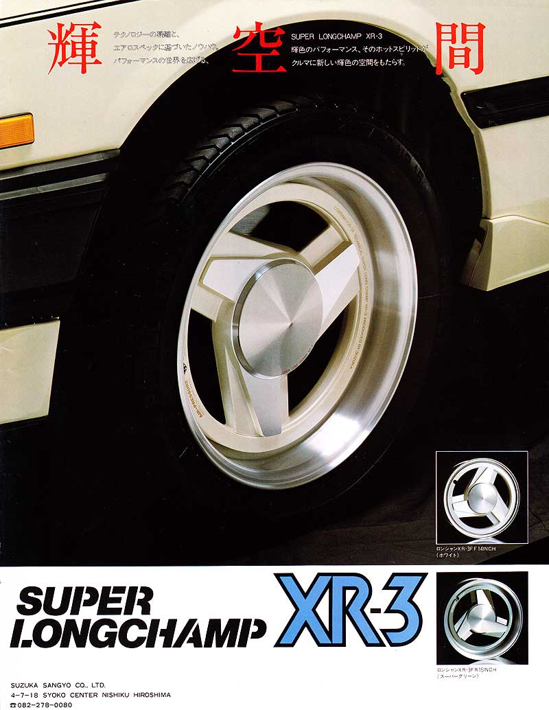 Super Longchamp XR-3 by SSR Wheels - JDM Wheels