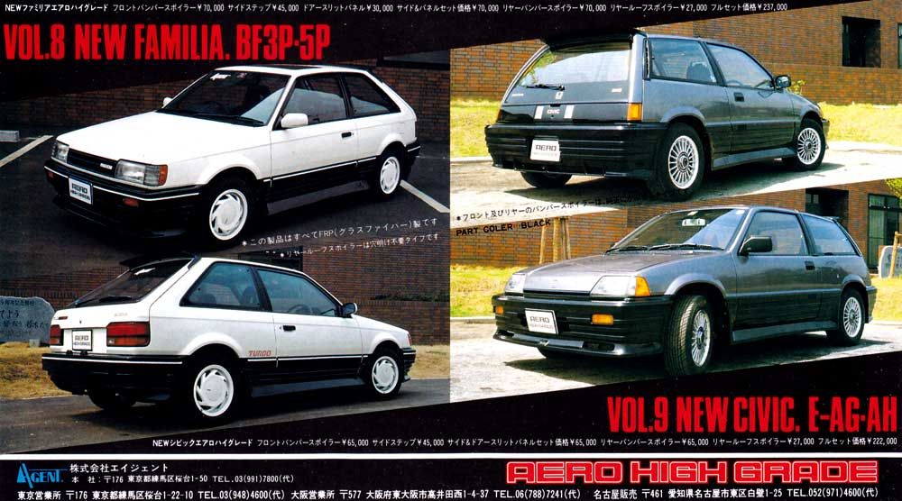 Pictured are SSR EX-C Fin by SSR Wheels mounted to a EA Honda Civic wearing a Aero High Grade Aero Kit. Also Pictured is a Mazda Familia BF3P wearing a Aero High Grade Aero Kit with some unknown aero type wheels