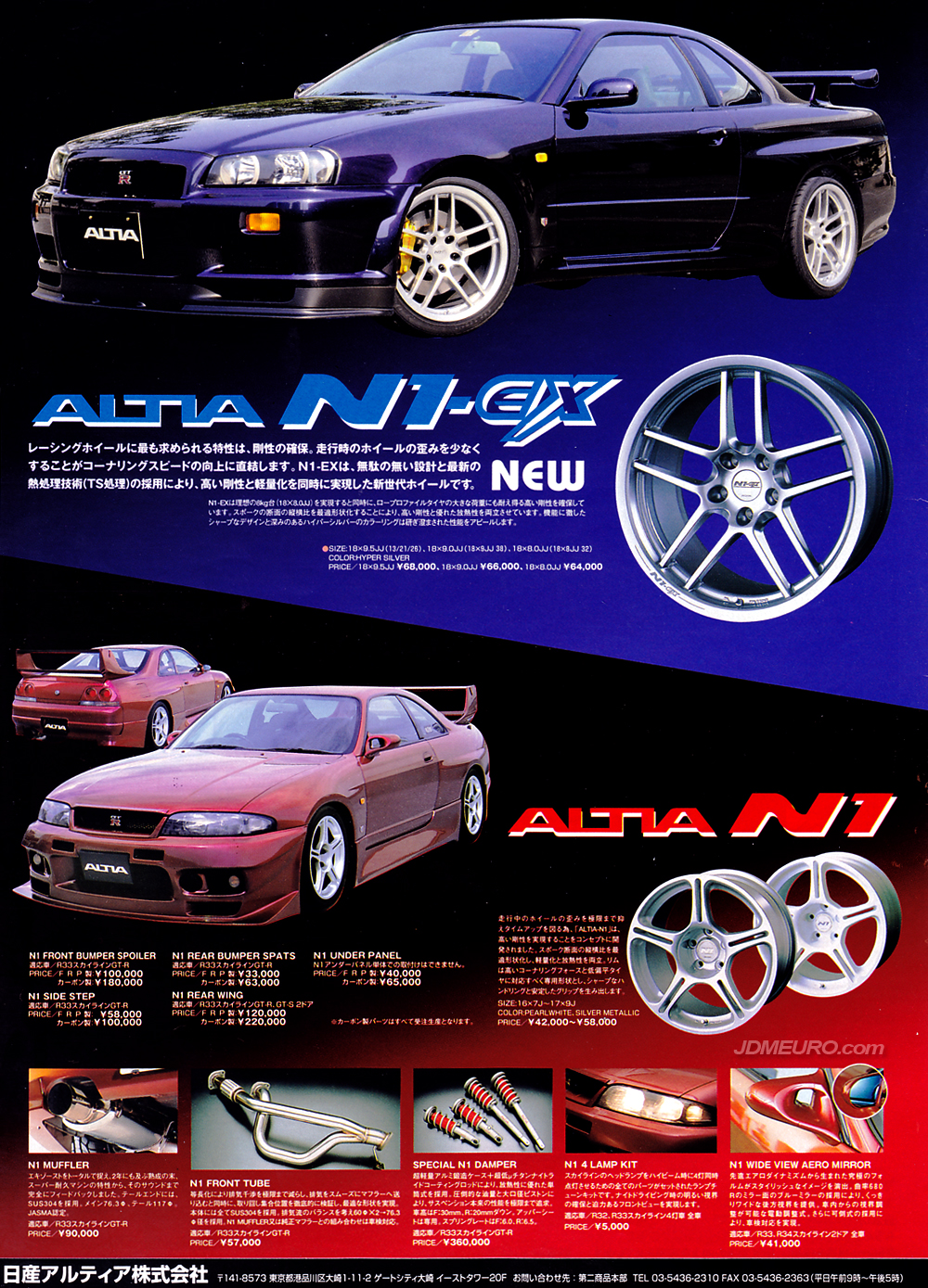 Altia N1 & Altia N1-EX - JDM Wheels