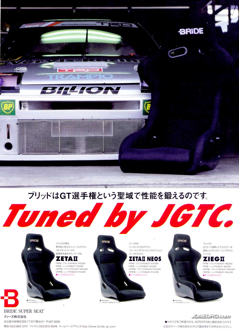 "Bride make some of the best performance seats in Japan. This ad entitled ""Tuned by JGTC"" (All Japan Grand Touring Car Championship"") features the Bride ZETA II, Bride ZETA II NEOS and Bride ZEIG II all of which are available in FRP and CFRP ( Fiber Reinforced Plastic or Fiberglass and Carbon Fiber Reinforced Plastic )."