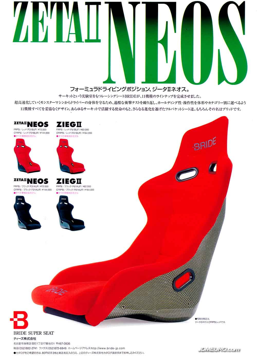 Bride Zeta II Neos Seats in Carbon Kevlar