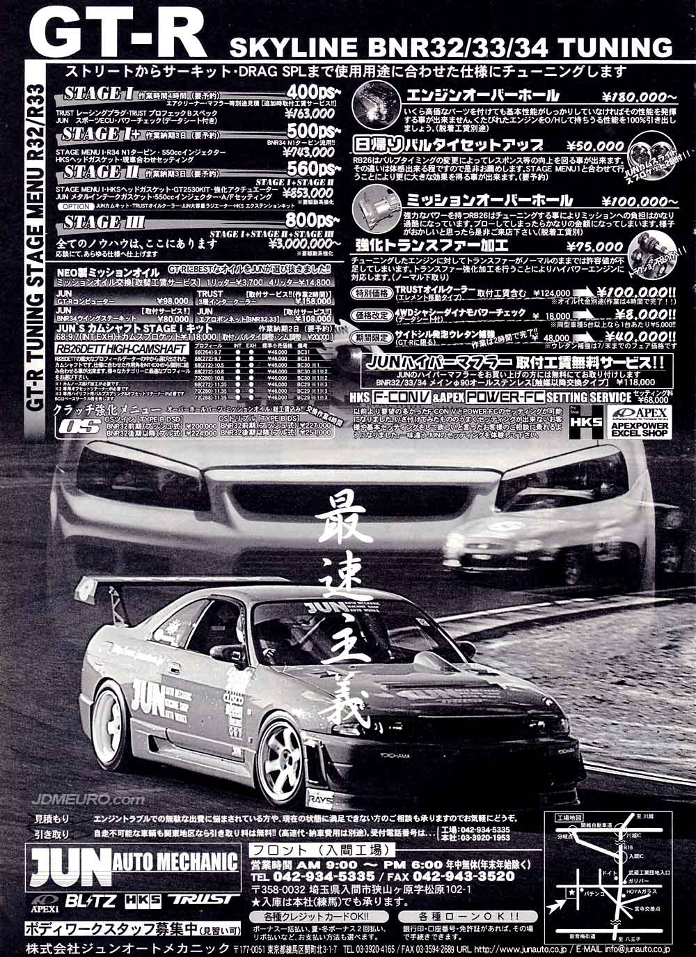 JUN Auto is one of Japans Premier Tuners. One of the cars JUN Auto specializes in is the Nissan Skyline. This advertisement outlines some of the product and services JUN Auto had for the R32 R33 and R34 Nissan Skyline GTR series. Pictured is a Nissan Skyline GTR R33 on Volk Racing TE37 Wheels.