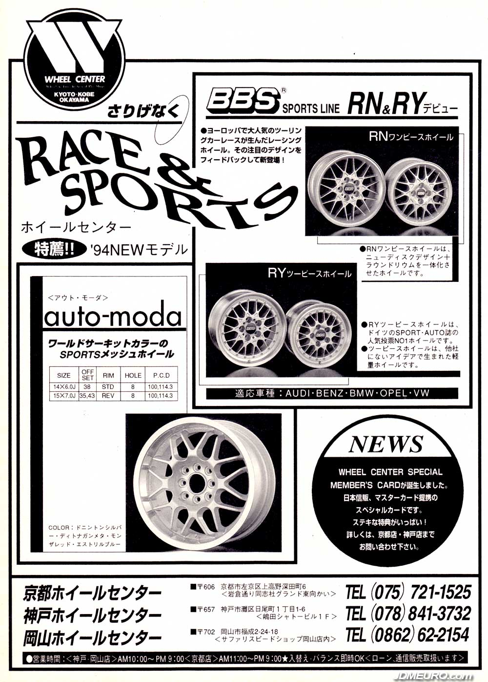 The BBS RN Wheels and BBS RY Wheels are JDM Wheels made in Japan by BBS Wheels. The BBS RN are double 10 spoke mesh wheels and feature one piece construction. The BBS RY are two piece wheels, and also feature a double 10 spoke mesh design. Most people associate BBS Wheels as being made in Germany, but as a certain point started manufactureg some of thier aftermarket wheels in Japan. Also Pictured are Auto-Moda Wheels.