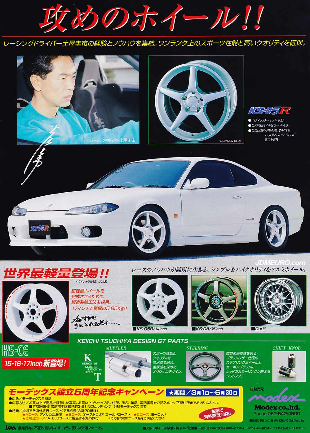 Modex KS-05R & Modex Dori Dori by SSR Wheels - JDM Wheels