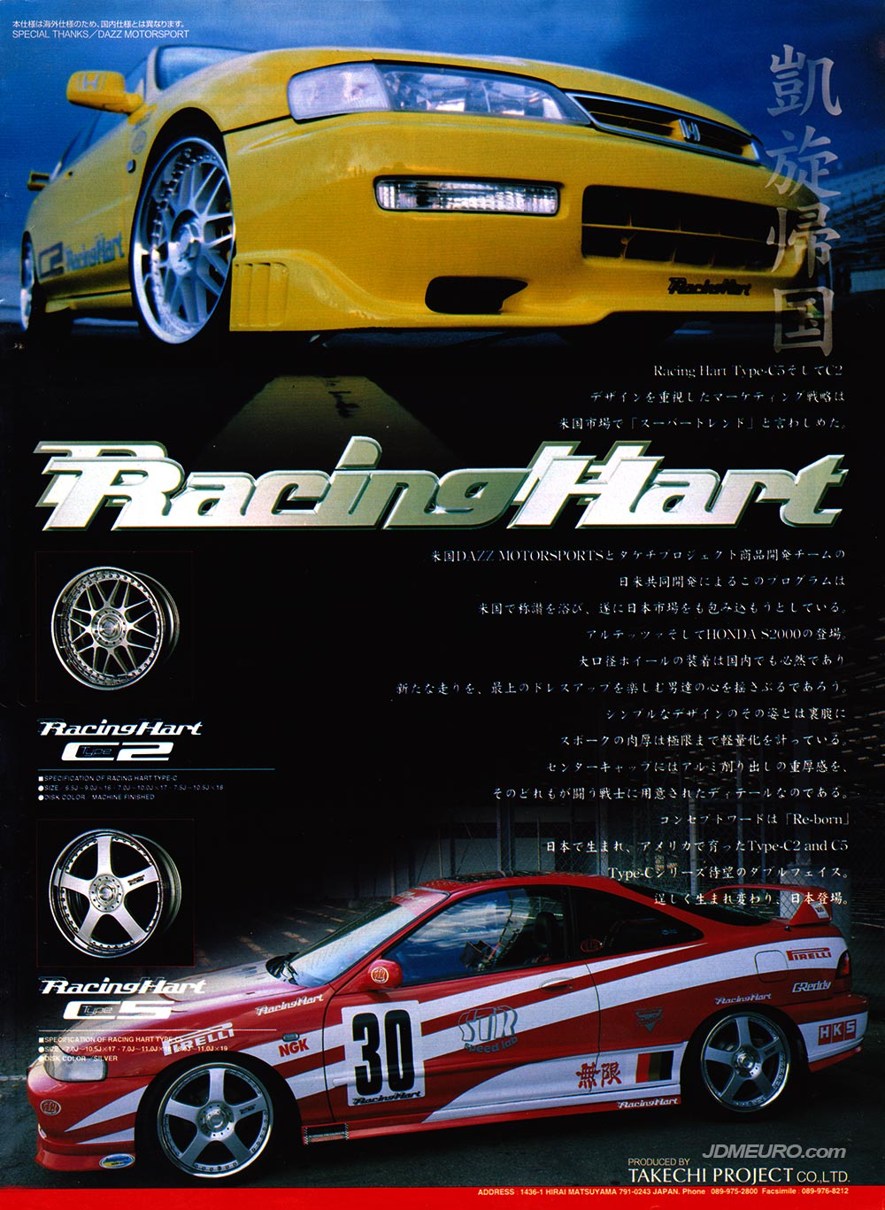 Racing Hart C2 & Racing Hart C5 by Tackechi Project - JDM Wheels